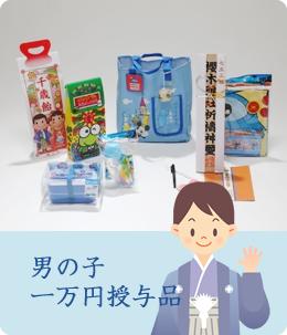 男の子五千円授与品