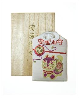 安産守(戌)(8.5cm×5.5cm)