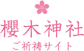 櫻木神社-千葉県野田市<安産祈願/初宮参り/厄除け/八方除け/七五三>