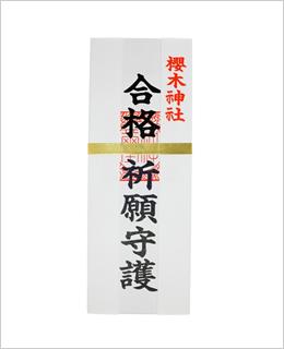 合格札(24.5cm×9.0cm)