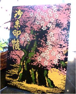 御朱印帳「桜の木」