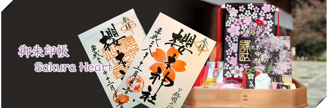御朱印帳 Sakura Heart