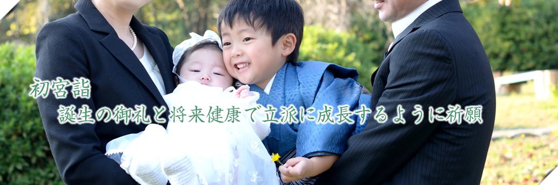 初宮詣 誕生の御礼と将来健康で立派に成長するように祈願