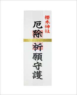 厄除守(24.5cm×9.0cm)