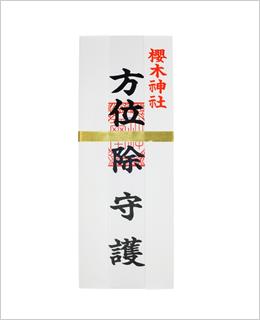 方位除守(24.5cm×9.0cm)