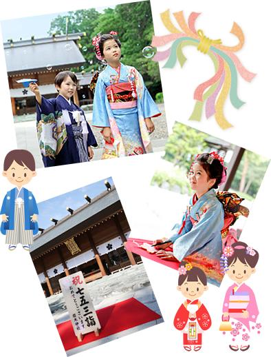 衣裳・ヘアメイク(女児のみ)・着付写真(オプション)が神社内で出来るので安心です。