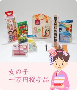 女の子五千円授与品