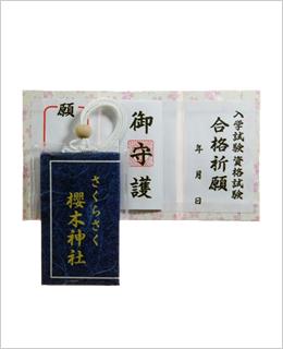 合格紙札守(7.0cm×4.5cm)