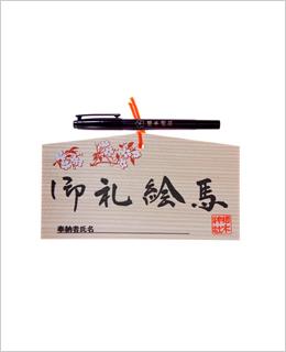 御礼絵馬(8.5cm×16.5cm)