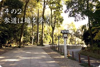 その2参道は端を歩く