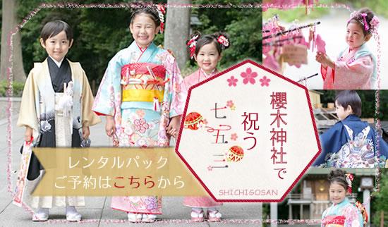 「櫻木神社で祝う 七五三」レンタルパックご予約はこちら