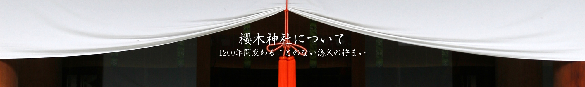 櫻木神社について 1200年間変わることのない悠久の佇まい